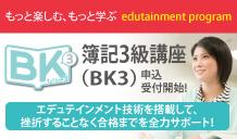 日商簿記3級講座受講料16,700円(税込)