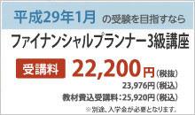 ファイナンシャルプランナー3級講座受講料19,800円(税込)