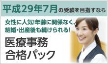 医療事務合格パック受講料76,000円(税込)