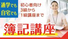 日商簿記3講座